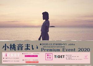 小桃音まいPremium Event 2020